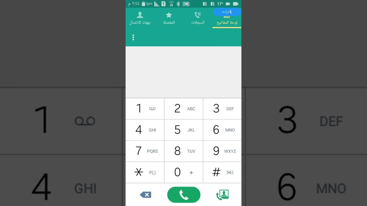 معرفة رقم الهاتف والموبايل بكل سهولة
