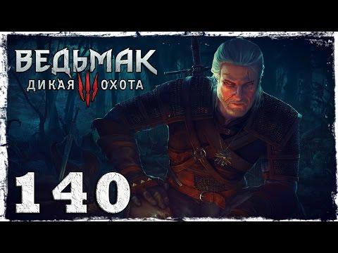Смотреть прохождение игры [PS4] Witcher 3: Wild Hunt. #140: Полубог.