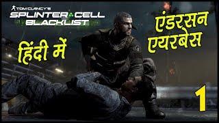SPLINTERCELL BLACKLIST #1 || Walkthrough Gameplay in Hindi (हिंदी)