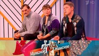 Мужское / Женское - Погорячим следам. Выпуск от30.11.2016