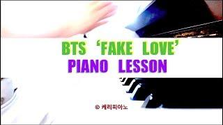 [피아노 레슨] BTS - Fake Love 악보, 방탄소년단 튜토리얼