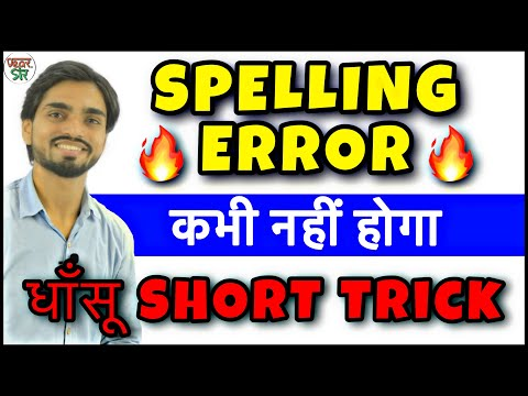 Spelling Mistakes In English Trick | Spelling Error/Mistakes Trick | How To Correct Spelling Mistake