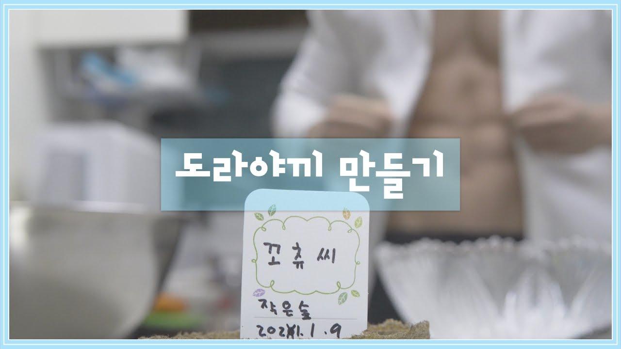 홈카페 유튜버의 첫 베이킹 도전기 feat.도라야끼