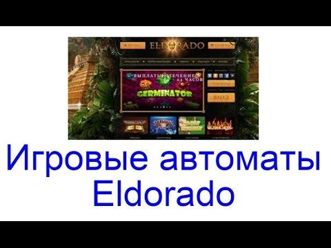 Игровые автоматы Eldorado, с мгновенным выводом денег