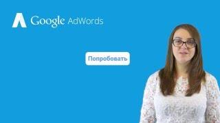 Основные показатели статистики по эффективности рекламы в AdWords