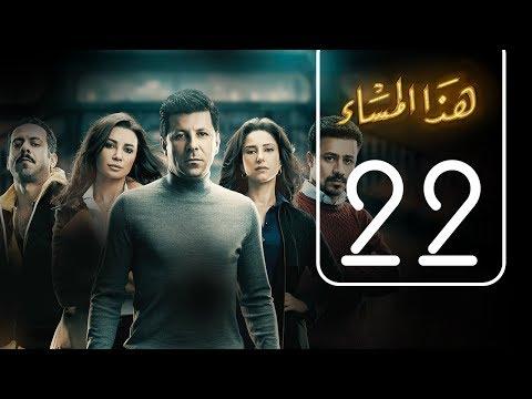 مسلسل هذا المساء | الحلقة الثانية و العشرون | Haza AL Masaa .. Episode No. 22