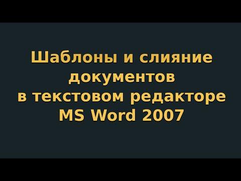 Шаблоны и слияние документов в текстовом редакторе MS Word 2007 (видеоурок 9)