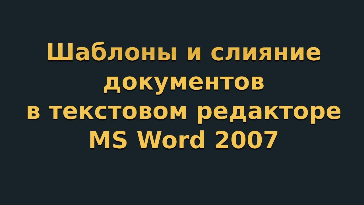 Шаблоны документов word 2007
