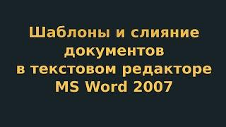 Шаблоны и слияние документов в текстовом редакторе MS Word 2007 (видеоурок 9)(Шаблоны и слияние документов в текстовом редакторе MS Word 2007 (видеоурок 9) - создание шаблонов документов,..., 2016-02-02T10:41:47.000Z)