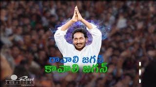 Download Video/Audio Search for Ravali Jagan Kavali Jagan