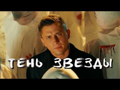 Фильм 'Тень звезды' с Прилучным - Ruslar.Biz