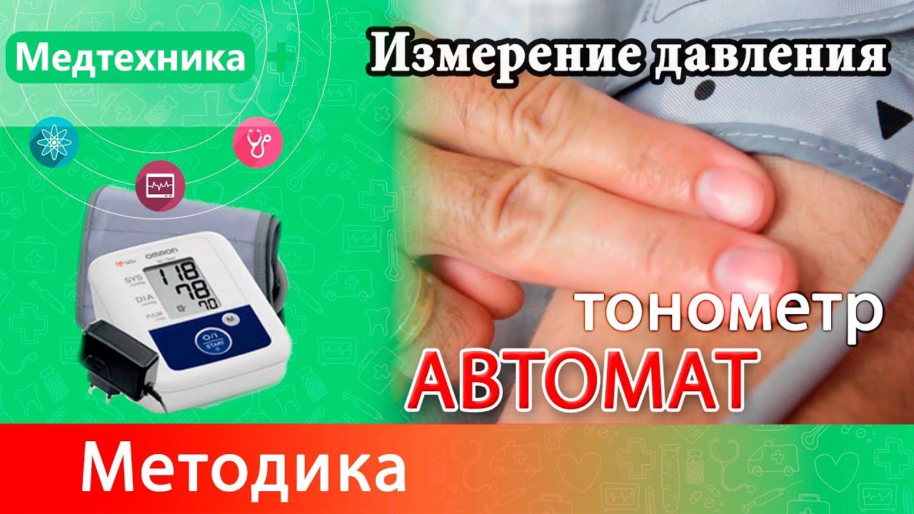 Тонометры, манжеты и адаптеры для тонометров, пульсометры. Интернет аптека «живика» имеет огромный ассортимент товаров для домашней диагностики. Тонометры, пульсометры, а также различные аксессуары к ним только от проверенных производителей медицинских приборов: омрон, эй.