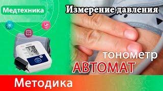 Методика измерения давления автоматическим тонометром. На примере Omron M2 Classic + скидка 10%!(http://medilife.com.ua/tonometr-avtomat-omron-m2-classic - купить со скидкой в Киеве. Акция действует до 31.08.2015! Что такое купон и как..., 2015-07-09T18:52:48.000Z)