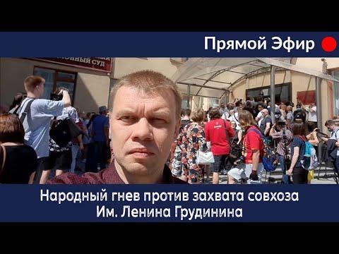 Народные волнения и ГНЕВ против захвата Совхоза Им.Ленина! Павла ГРУДИНИНА