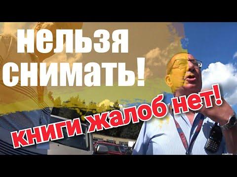Запрет видеосъемки минский автоконфискат