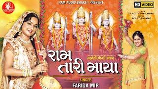 Ram Tari Maya Farida Mir Ram Navami Special Nonstop Bhajan Ram Audio Bhakti