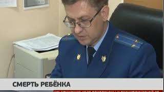 Хабаровчанку обвиняют в убийстве ребенка. Новости. 24/06/2019. GuberniaTV