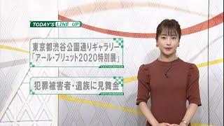 東京インフォメーション 2020年9月28日放送