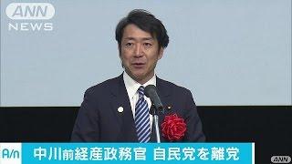 中川氏、離党 女性問題が国会審議に混乱もたらす(17/04/21) 中川俊直 検索動画 30
