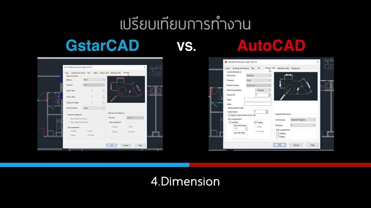 เปรียบเทียบคำสั่งต่อคำสั่ง GstarCAD vs AutoCAD - YouTube