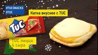 Рецепт от TUC пицца 4 сыра
