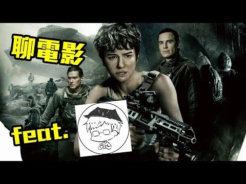 【吉拿棒聊電影】異形:聖約 Feat.誰不重要+呱吉