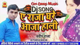 Super HiT Romantic Song || ऐ राजा घरे आजा हाली ||Ye Raja Ghare aja Hali |Full Song |Pradeep Raja |