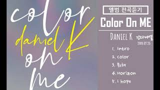 [Full Album] 강다니엘 Daniel K - Color On Me (2019.07.25)
