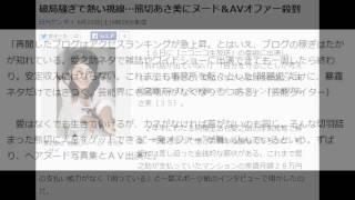 破局騒ぎで熱い視線…熊切あさ美にヌード&AVオファー殺到 日刊ゲンダイ ...