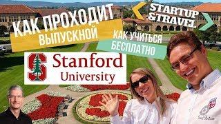 СТЭНФОРДСКИЙ УНИВЕРСИТЕТ | Обзор + ВЫПУСКНОЙ 🎓 СКОЛЬКО СТОИТ Обучение в Стэнфорде