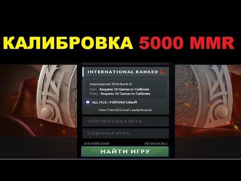 видео: Как откалибровать МАКСИМУМ mmr | Мой результат и Советы