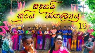 සදහම් සූර්ය මංගල්යය Soorya Mangalya 2019 SSYBA After Movie