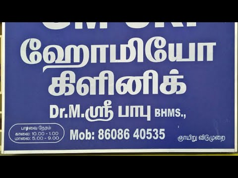 Cell - 8608640535, Homeopathy Clinic, Cumbum