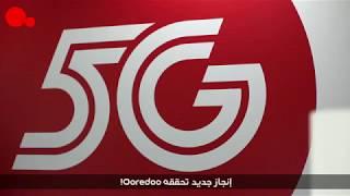 Ooredoo  تقدم الجهاز الاول ل     5G screenshot 2