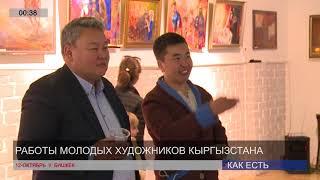 Выставка картин молодых художников Кыргызстана (12.10.2017)