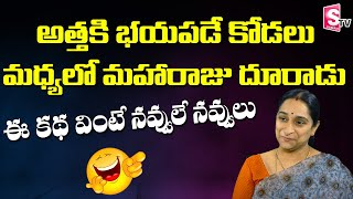 కోడలు తెలివి | Best Funny Moral stories | Moral Stories for Parents and Kids | Ramaa Raavi | SumanTV