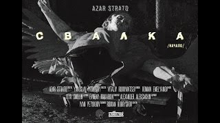 Azar Strato - Свалка (начало)