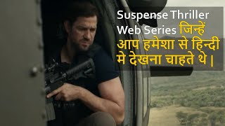Top 10 Best Suspense Thriller Web Series Dubbed In Hindi 2019