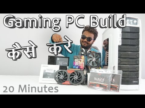 How To Build A Gaming PC 2017 | DIY Upgrade In 20 minutes In Hindi