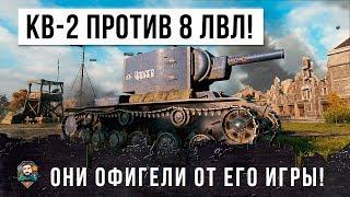 КВ-2 УНИЖАЕТ 8 УРОВНИ - ОНИ ОХРЕНЕЛИ ОТ ЕГО ИГРЫ В WORLD OF TANKS!