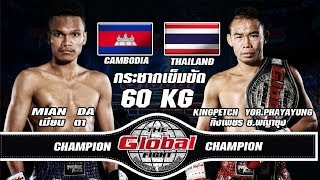 ម៉ឺន ដា Meun Da Vs Kingpetch Yor Phayayung (Thai), The GlobalFight, 14/03/18, KhmerBoxing Highlights