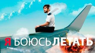 Аэрофобия. Боюсь летать ! Что делать ? #MalderShow -22 серия.