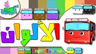 Download Video اناشيد الروضة - تعليم الاطفال - نشيد الألوان - الوان (5) Colors - بدون موسيقى - بدون ايقاع MP3 3GP MP4