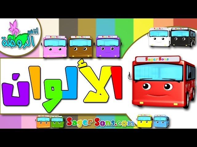 اناشيد الروضة - تعليم الاطفال - نشيد الألوان - الوان (5) - بدون موسيقى - بدون ايقاع