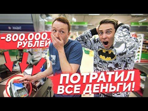 ПОМЕНЯЛИСЬ БАНКОВСКИМИ КАРТАМИ на ОДИН ДЕНЬ ЧЕЛЛЕНДЖ! ( Пушер и Герасев)