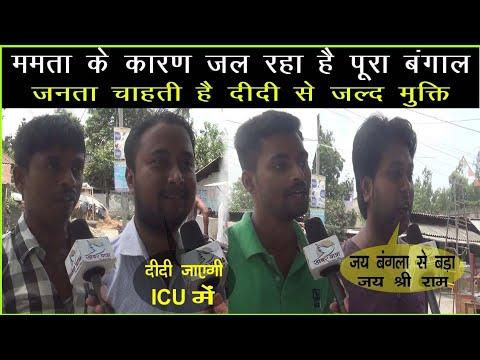 पश्चिम बंगाल में Mamta Didi की सियासत पर जनता का मुंहतोड़ जवाब | Khabar Yatra