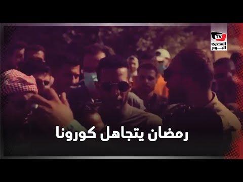 محمد رمضان يتجاهل تحذيرات العزل    ما رأيك في تصرف الفنان؟  - 21:00-2020 / 3 / 30