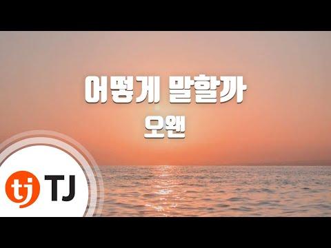 [TJ노래방] 어떻게말할까 - 오왠(O.WHEN) / TJ Karaoke