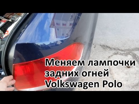 Руки не из попы: Volkswagen polo замена лампочки фары как поменять лампочку фару