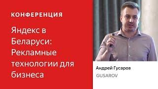 Бюджетные способы увеличения конверсии коммерческих сайтов — Андрей Гусаров. Яндекс в Беларуси